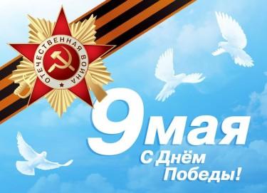 С Днем Победы (2).jpg