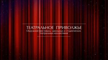 Teatralnoe-Privolzhe.jpg