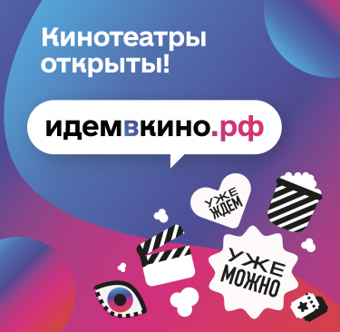 идемвкино.png