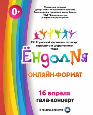 афиша_гала-концерт_3.jpg